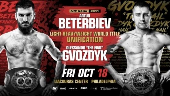На 18 октомври голема пресметка Бетербиев – Гвоздик