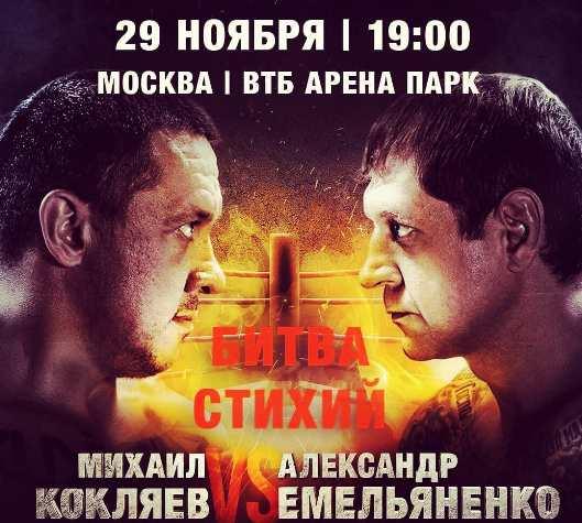 Аелксандар Емилијаненко ќе боксира со дигачот на тегови Михаил Коклјаев